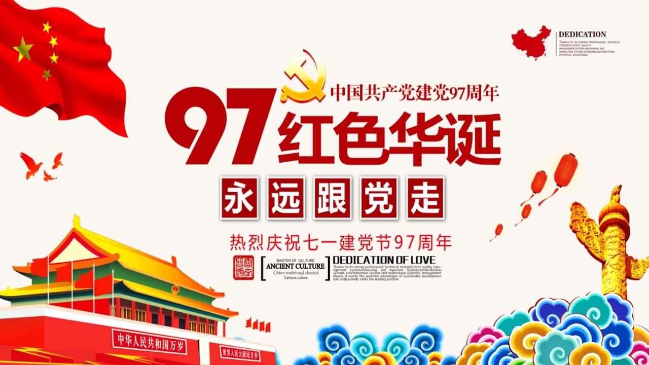 建党节节日庆典PPT模板
