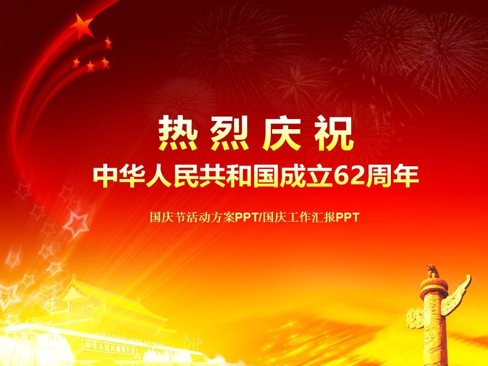 红色喜庆国庆活动方案PPT模板