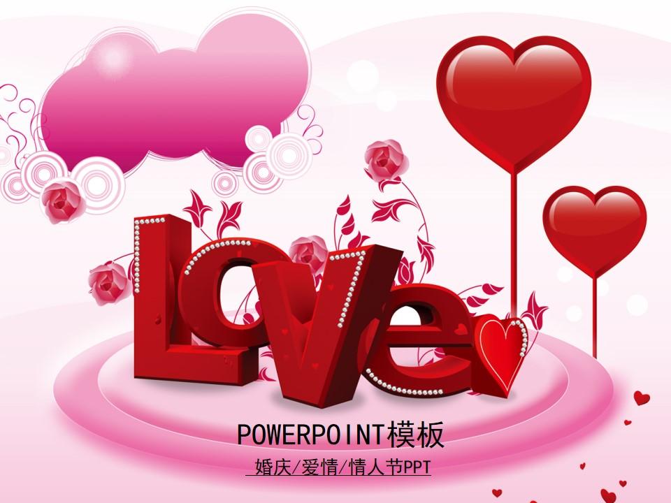 爱情/情人节PPT模板
