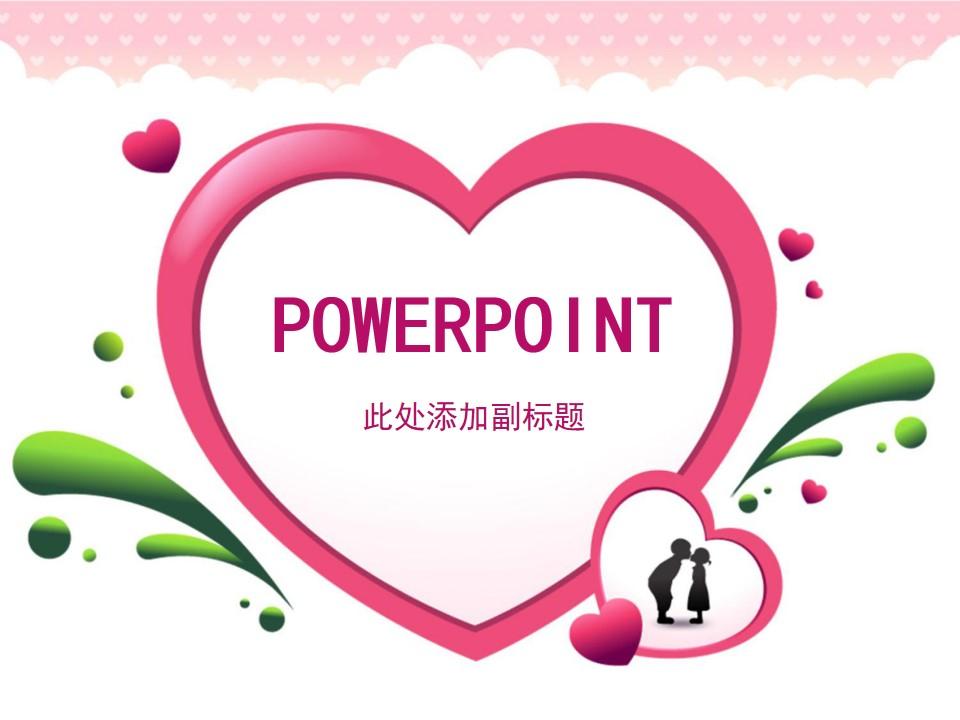 优质情人节庆典PPT模板