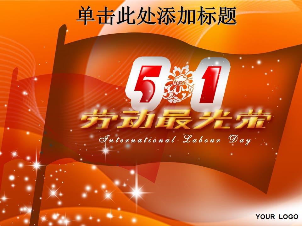 劳动节庆典PPT模板