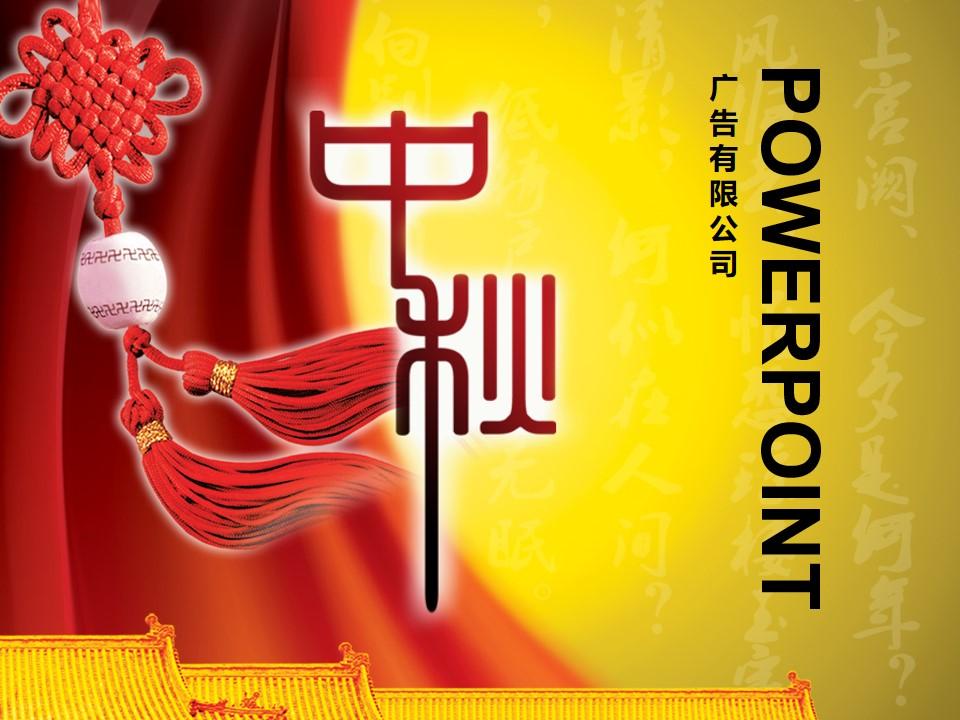 中秋节日庆典PPT模板