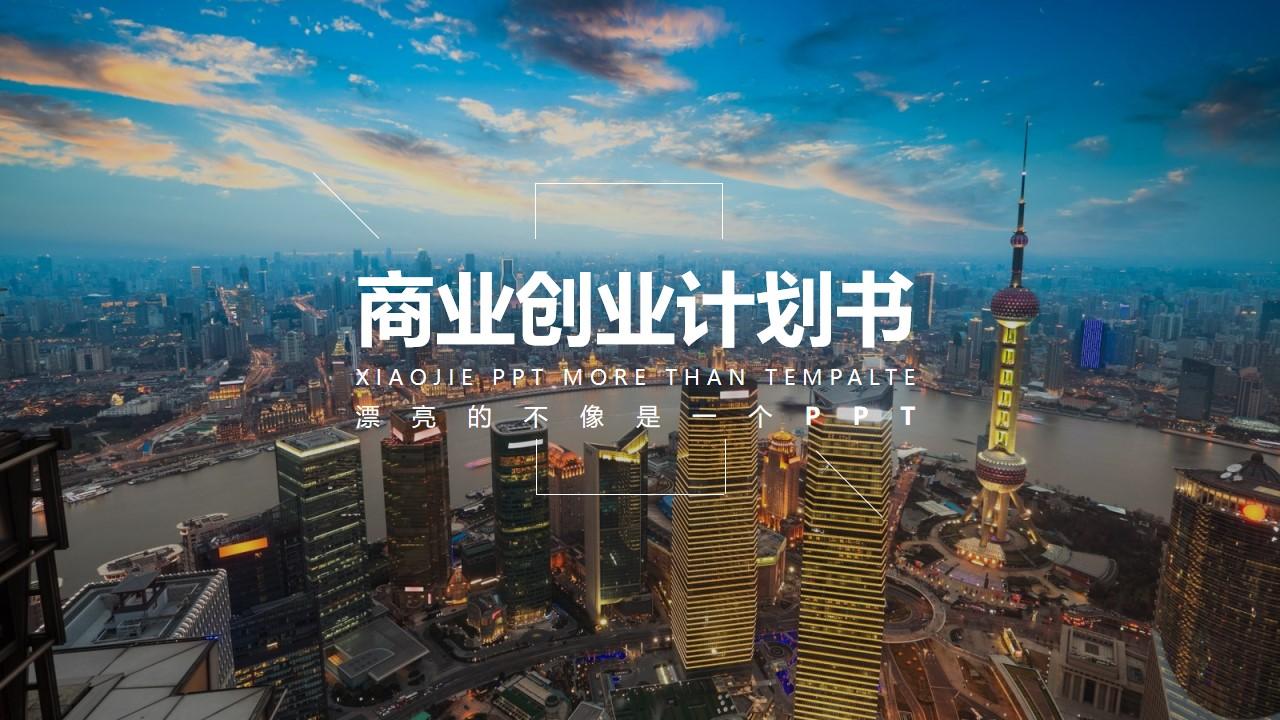 城市背景商业创业计划书PPT模板