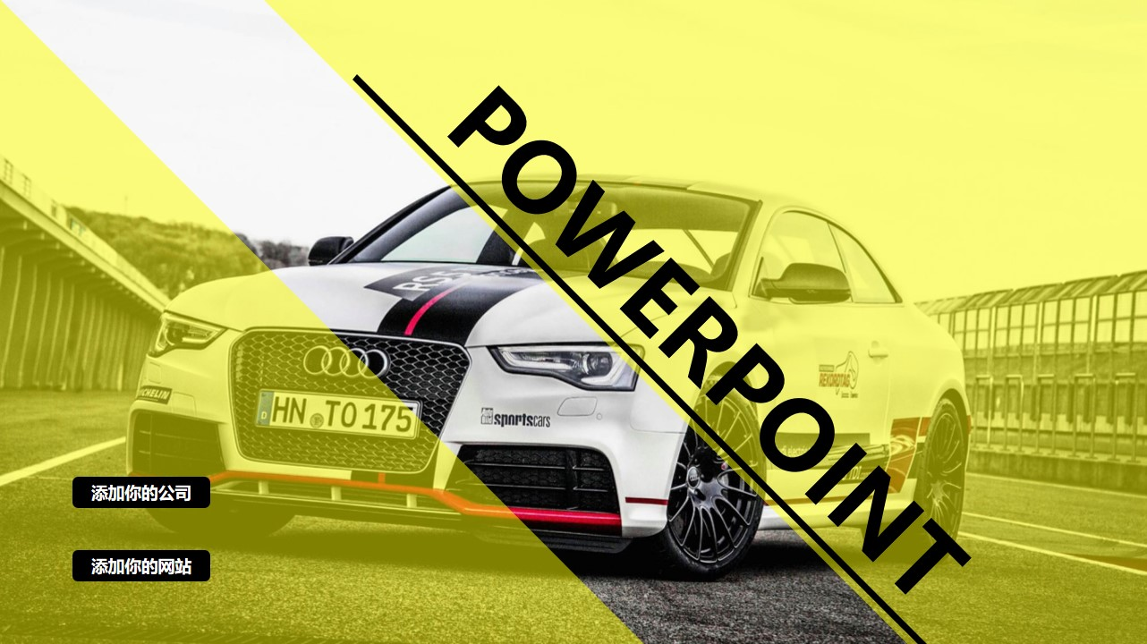 黄色汽车背景行业通用PPT模板