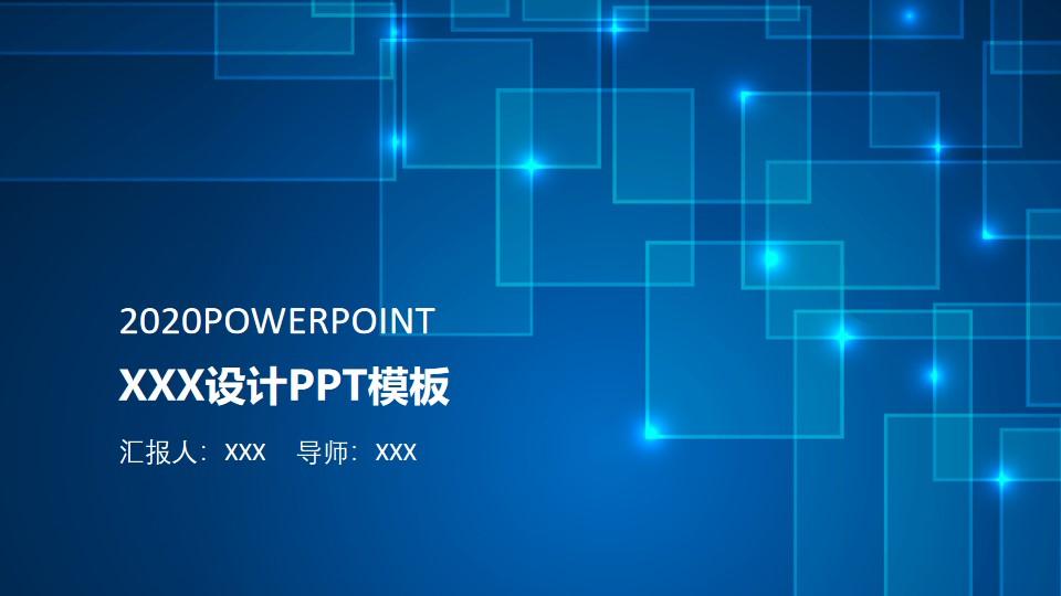 2020深蓝科技风商务PPT模板