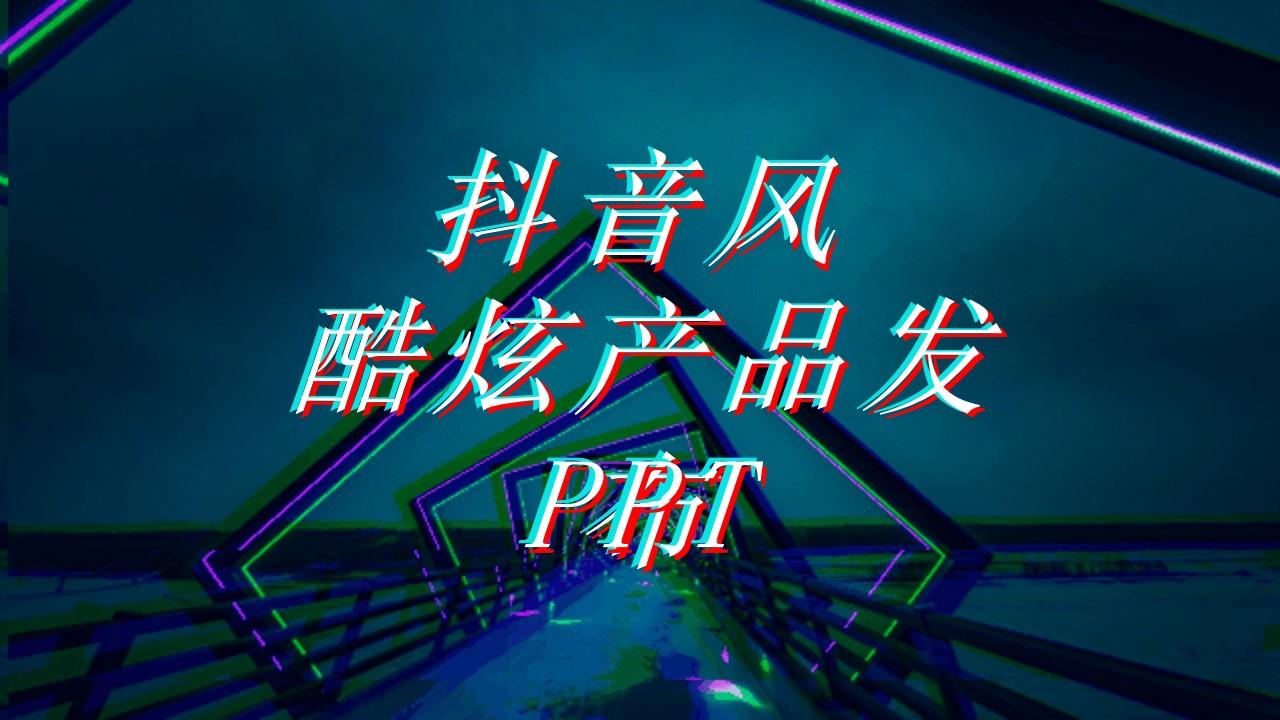 抖音风产品发布PPT模板