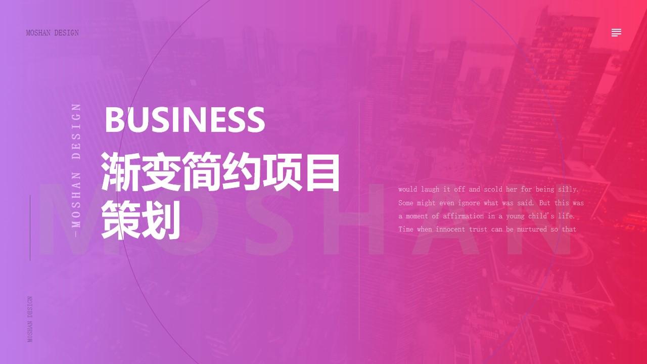 粉紫色项目策划PPT模板