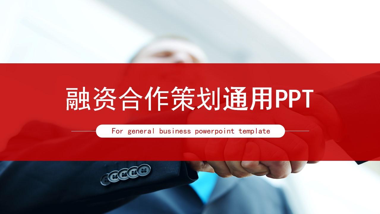 国际范的项目策划PPT模板