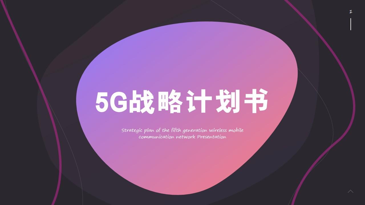 高端大气的5G项目策划PPT模板