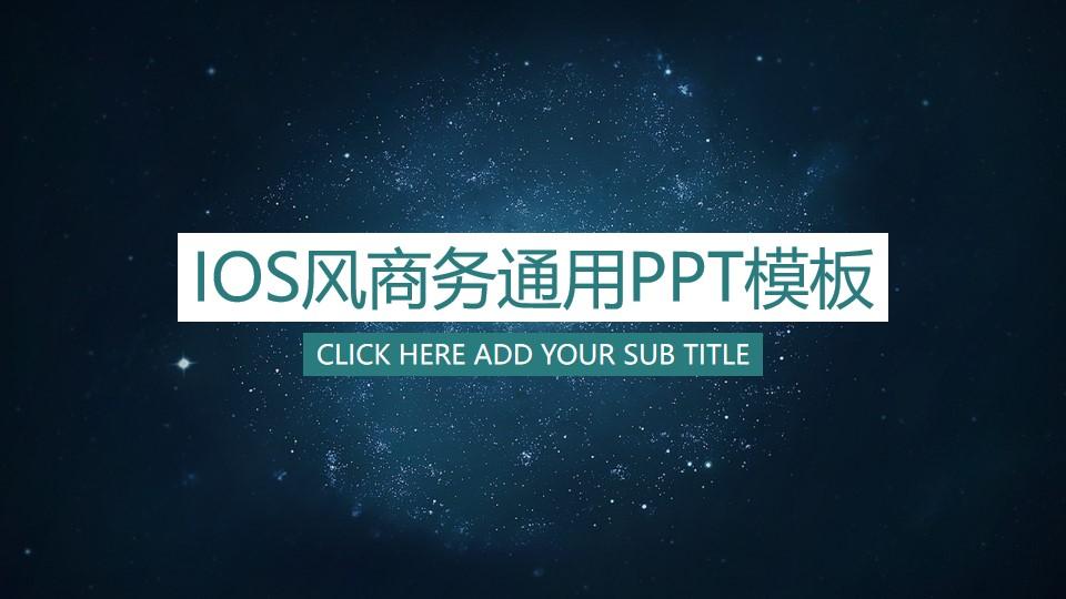 ios风高端商务PPT模板