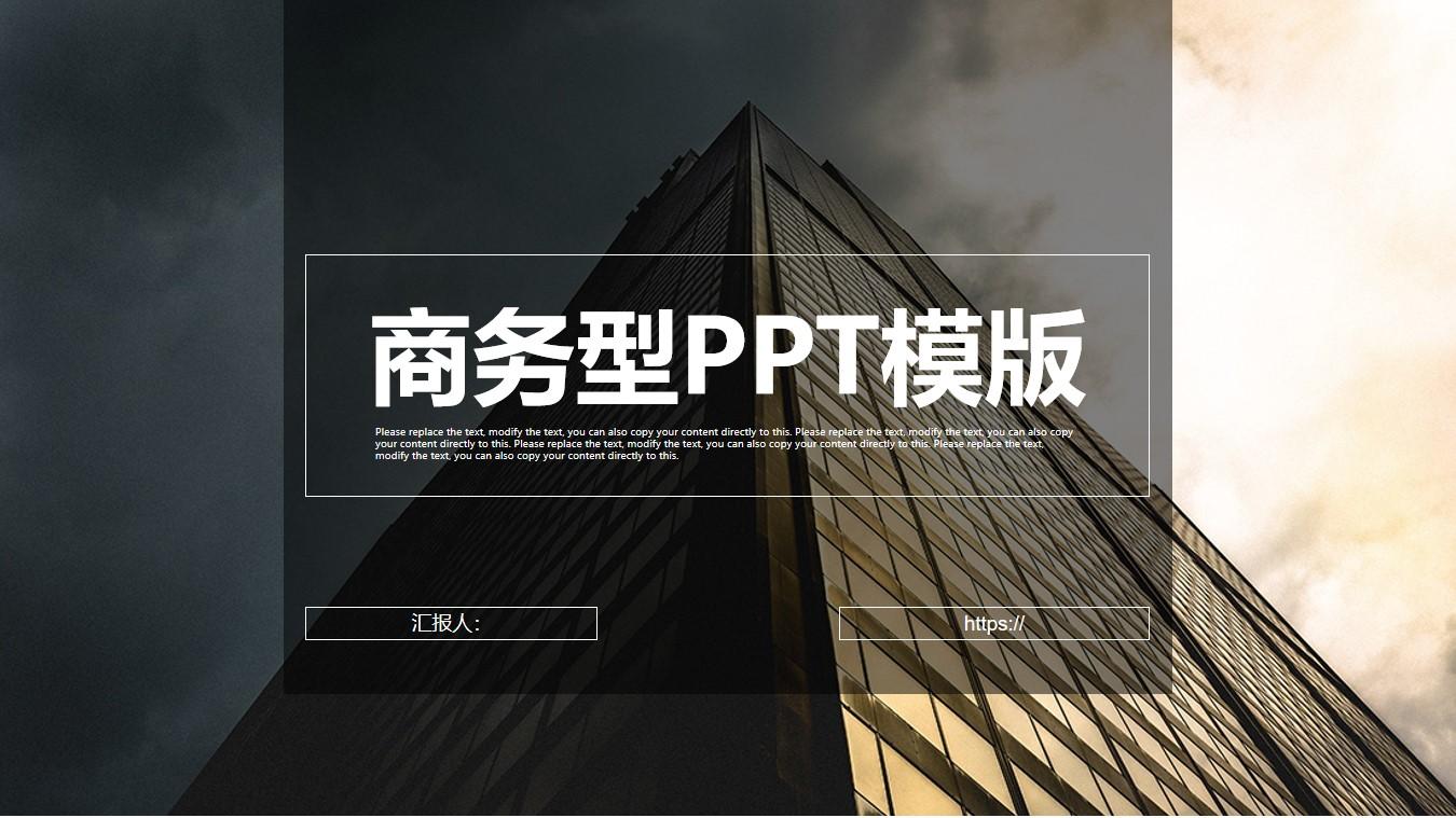 高端商务PPT模板