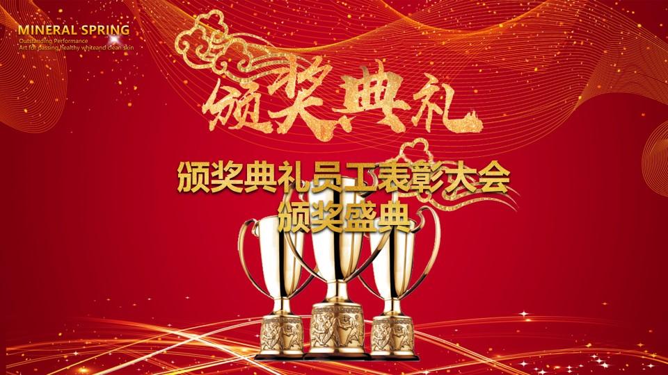 颁奖盛典 PPT模板
