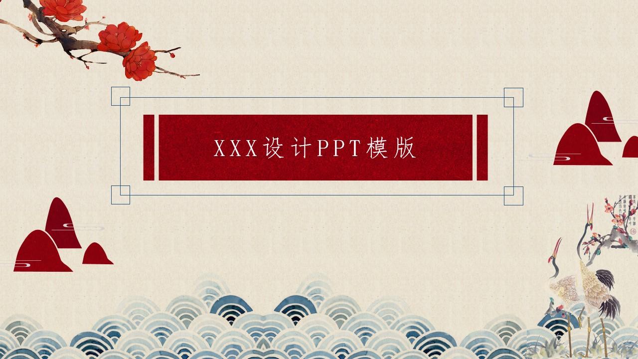 水墨画设计中国风PPT模板