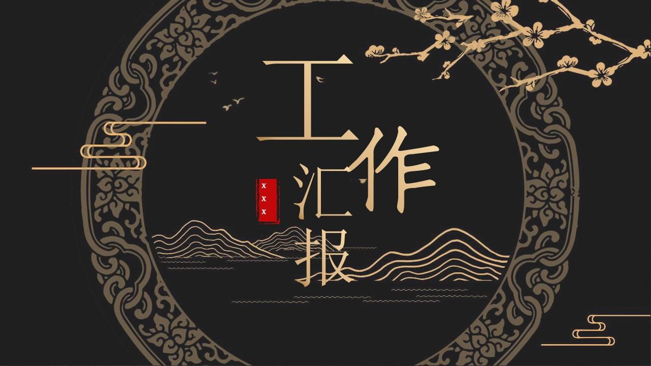 中国风工作汇报PPT模板