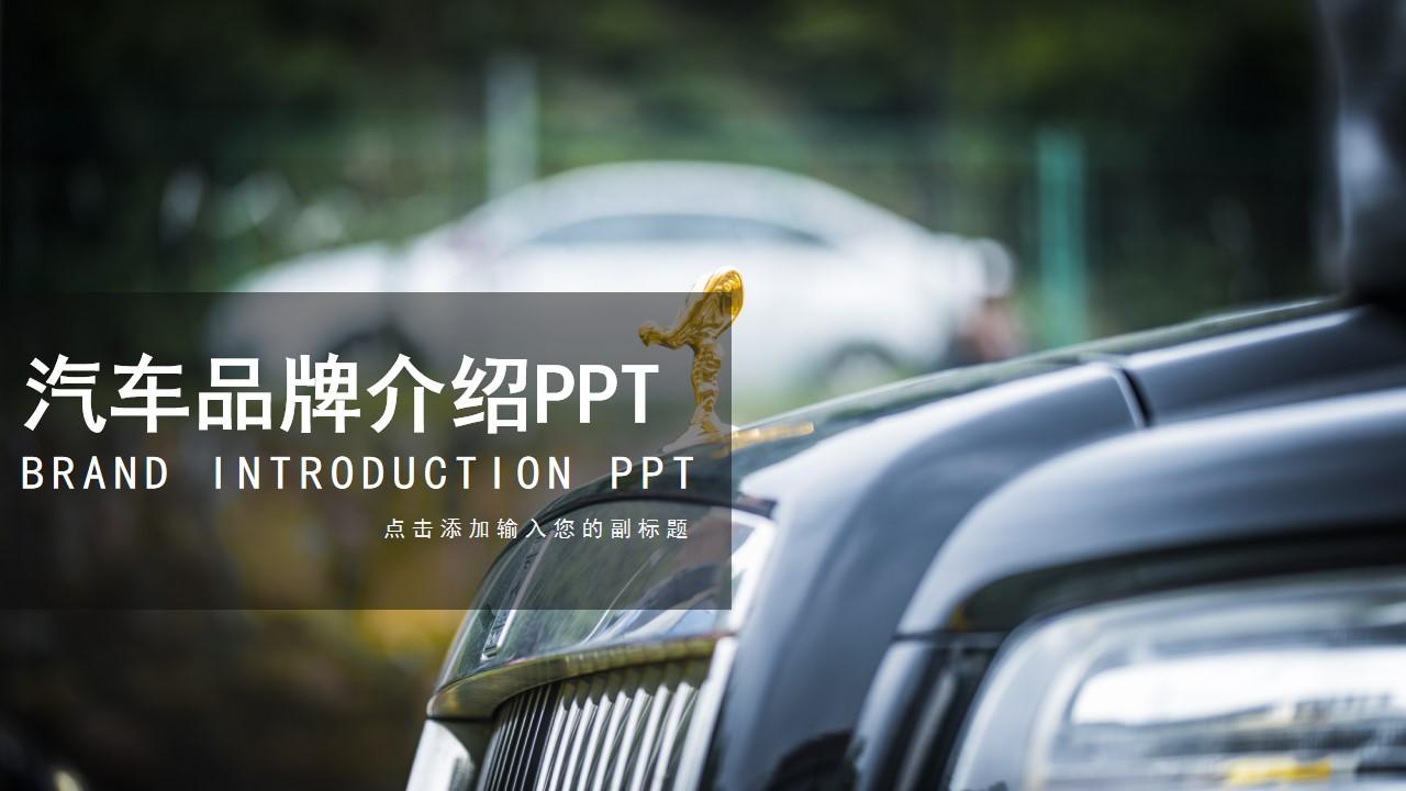 优质汽车品牌介绍PPT模板