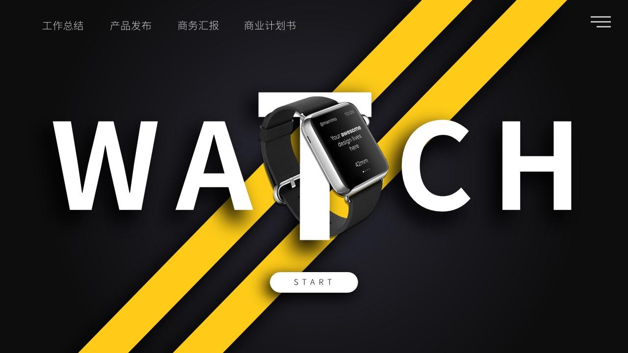黄黑色精美产品发布PPT模板