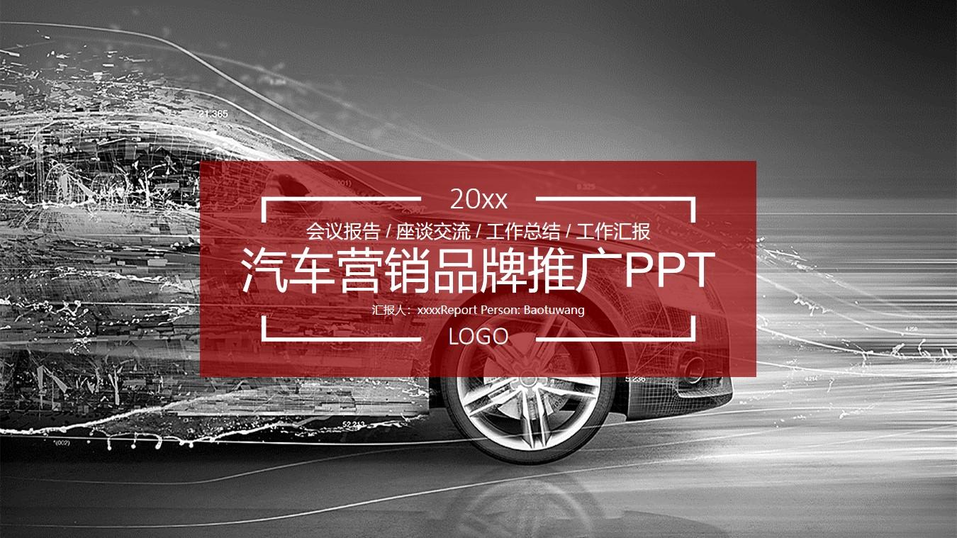 精美营销PPT模板