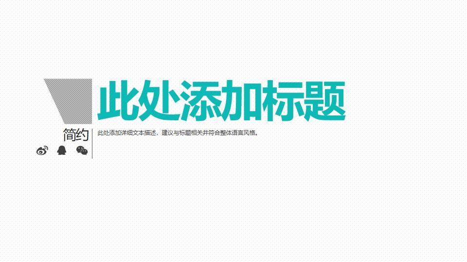 简约人物背景企业宣传PPT模板