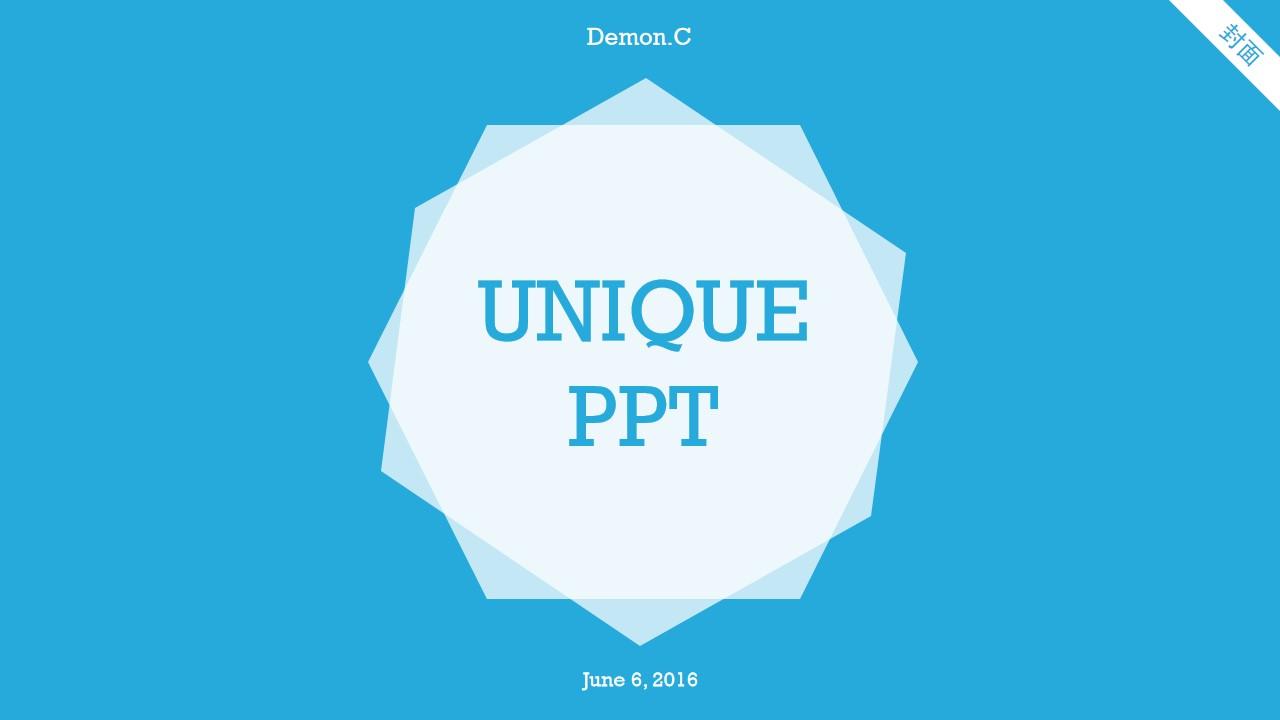 多色小清新创意风格精美PPT模板
