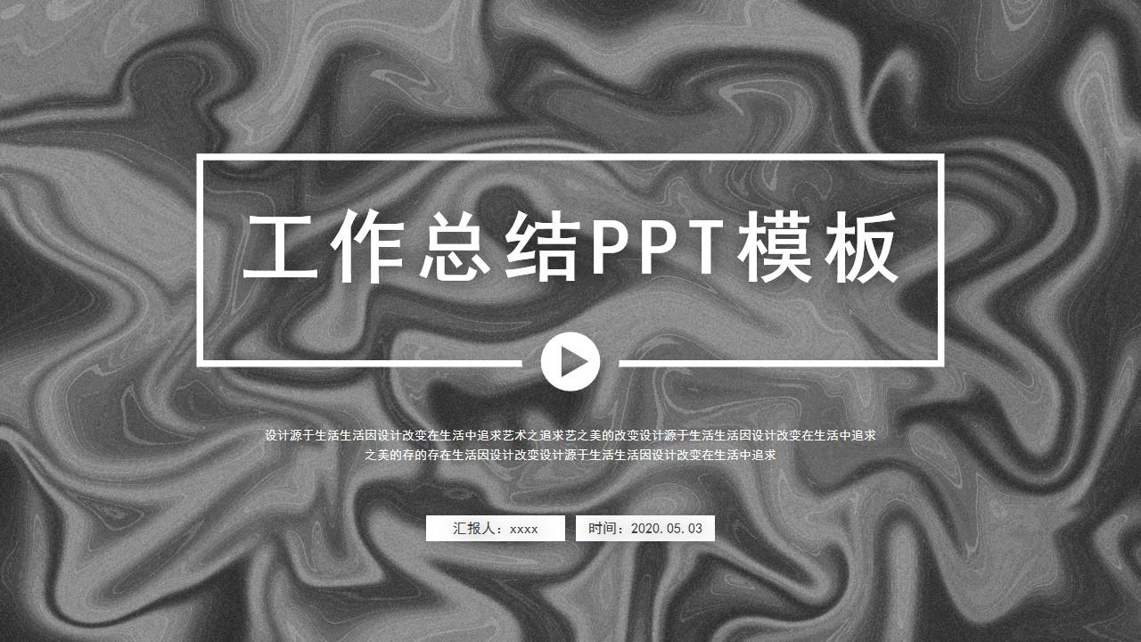 工作总结PPT模板