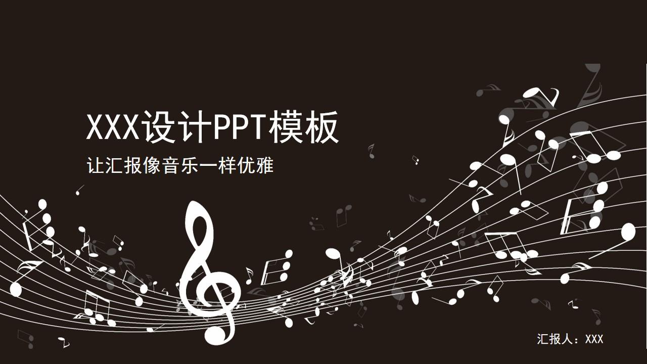 音乐创意风格PPT模板
