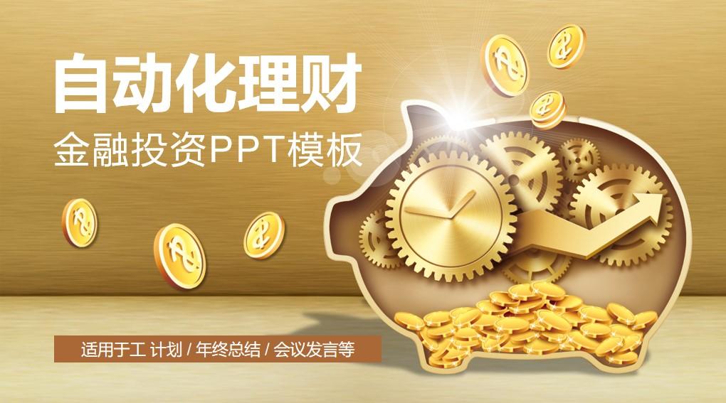 金融投资PPT模板