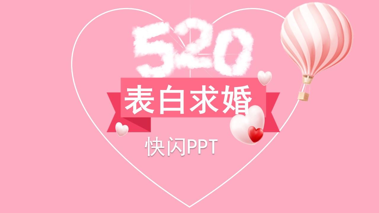 粉色背景表白求婚520浪漫模板