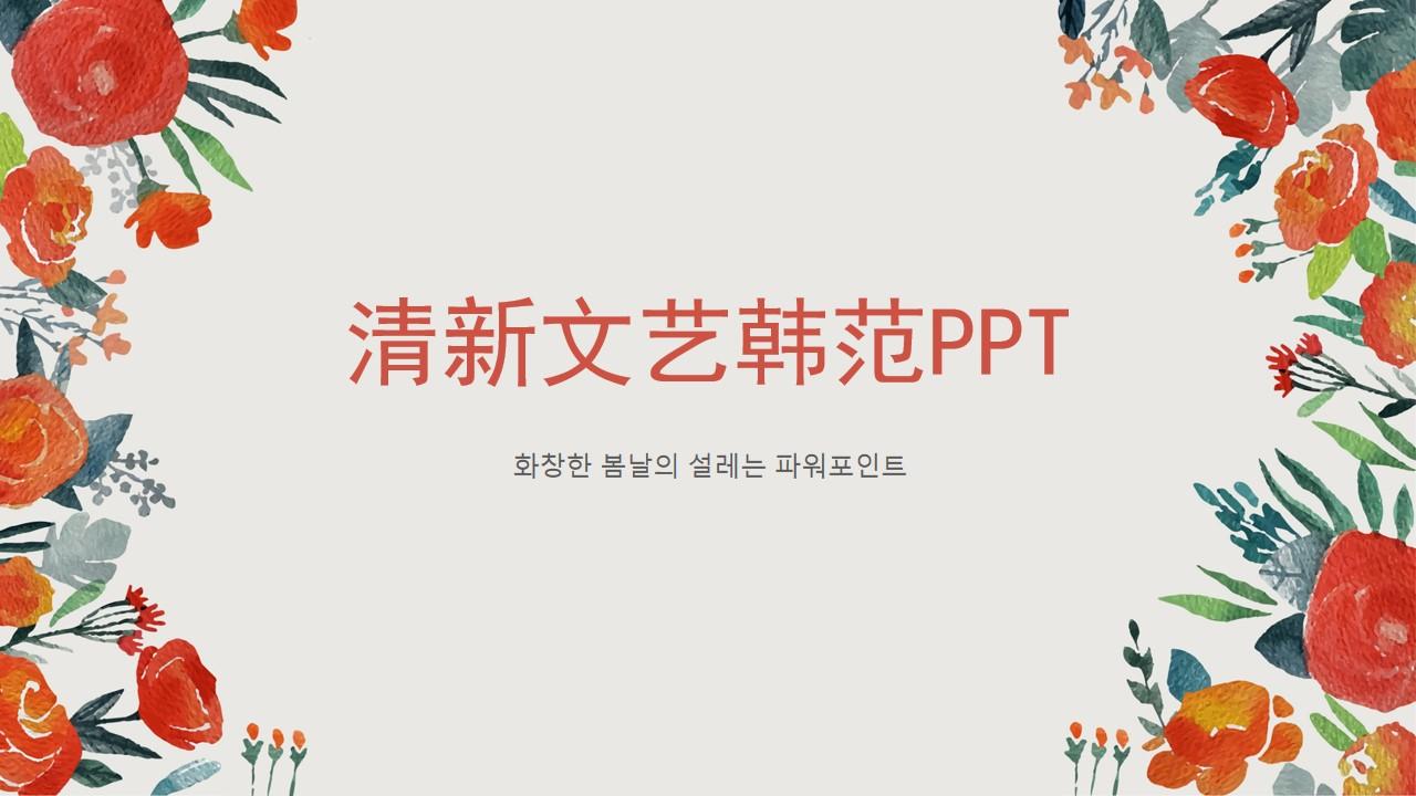 清新文艺韩范PPT模板