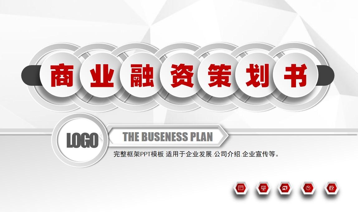 简约商业策划PPT模板