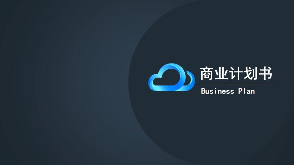 蓝黑色大气商业策划PPT模板