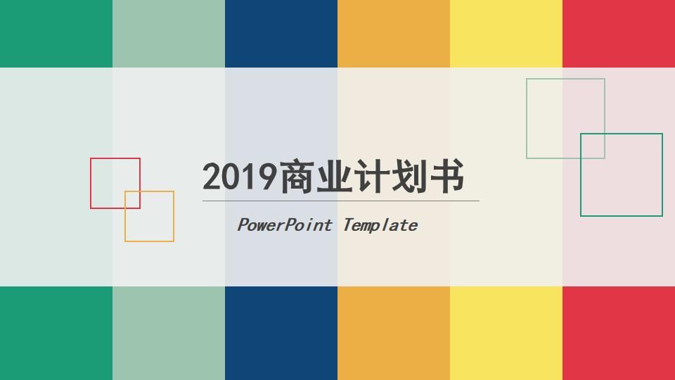 彩色商业策划PPT模板