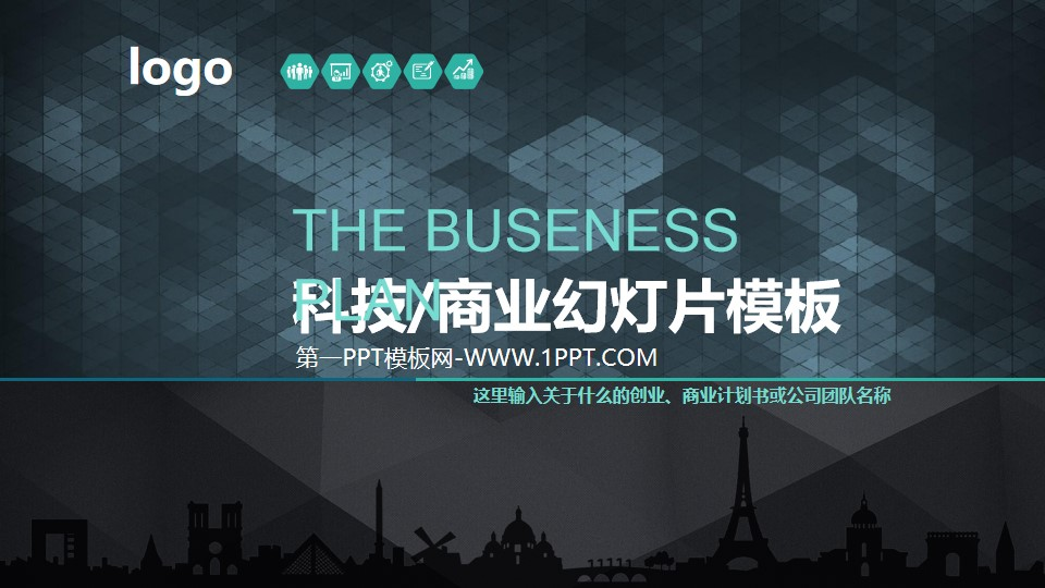 科技商业PPT模板