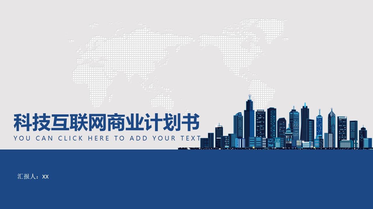 科技互联网商业PPT模板