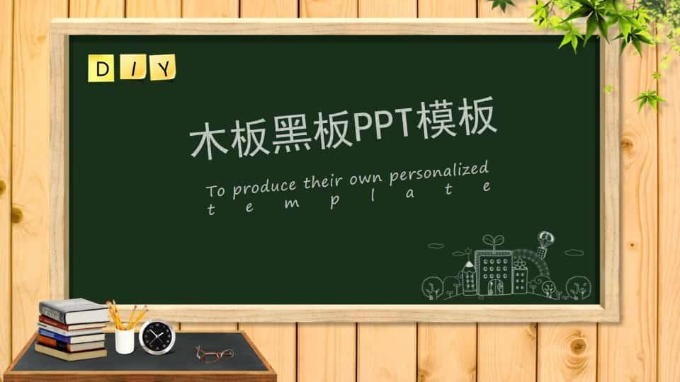 木板黑板PPT教学课件模板