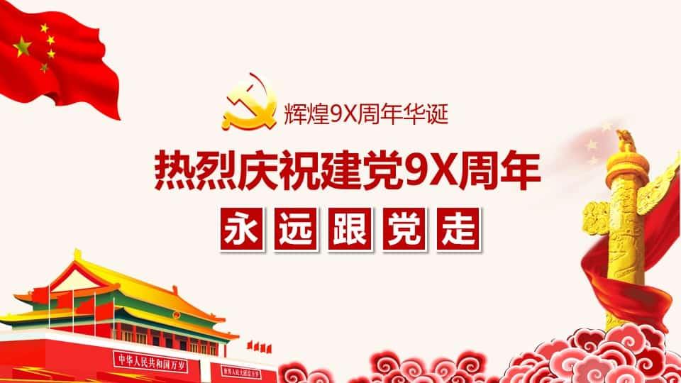 热烈庆祝共产党建党节PPT模板