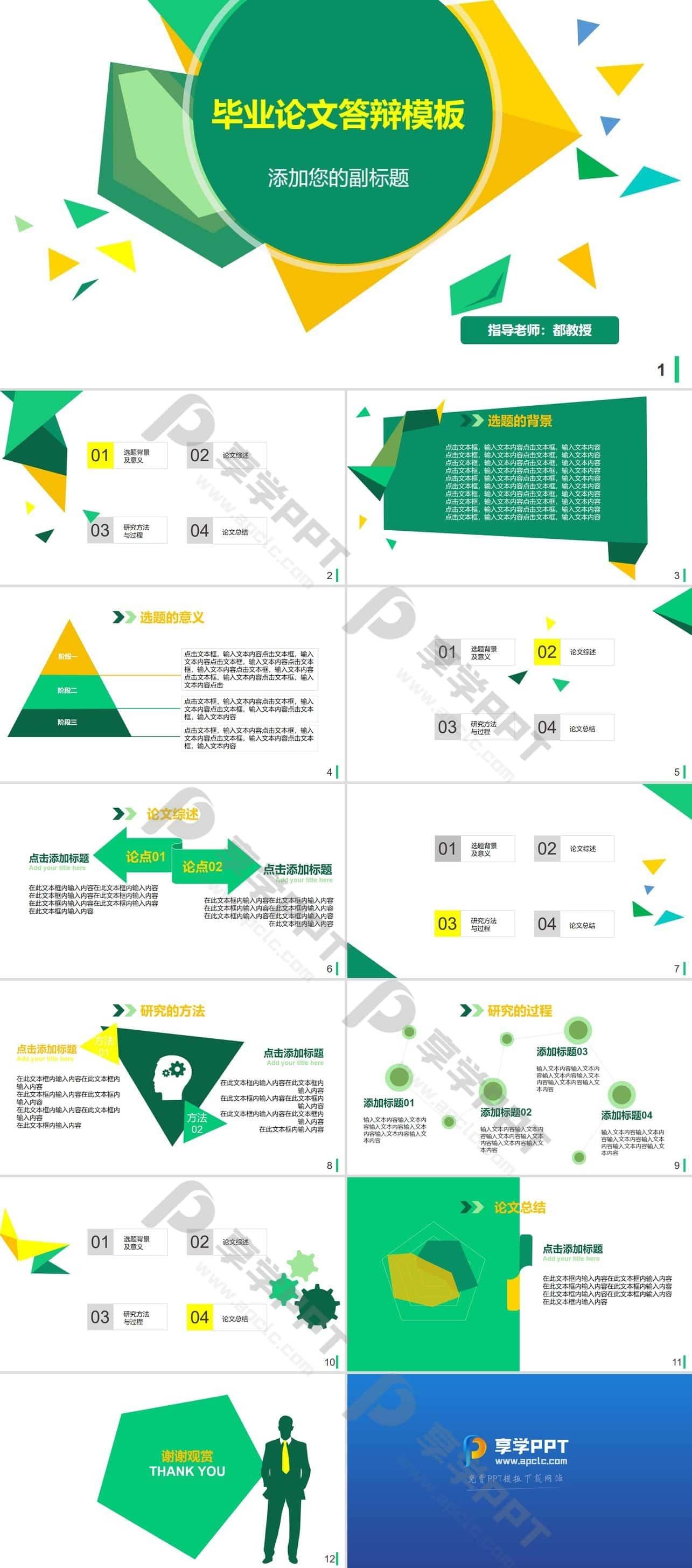 清新黄绿色块毕业答辩PPT模板长图