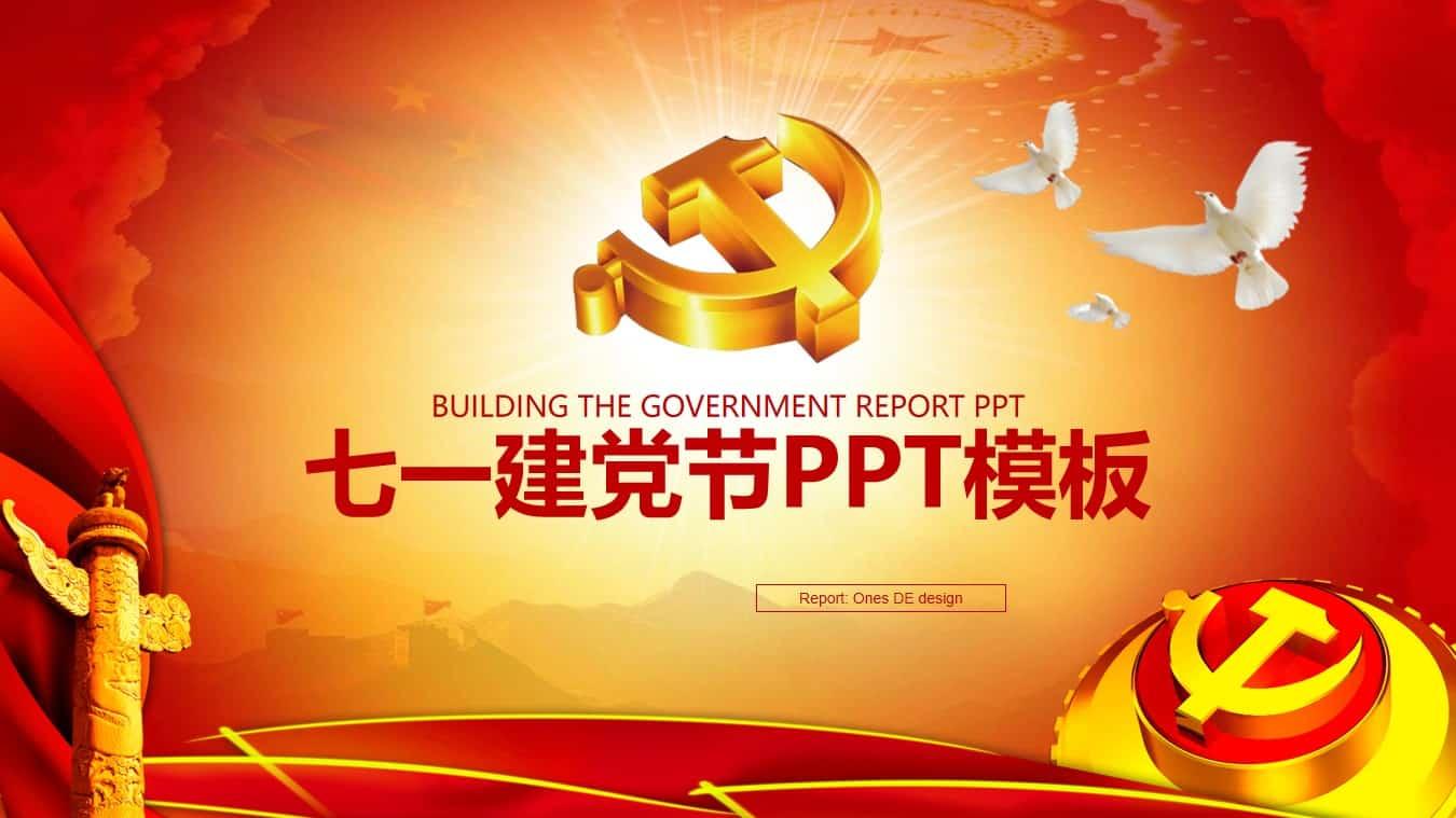 党的生日七一建党节PPT模板