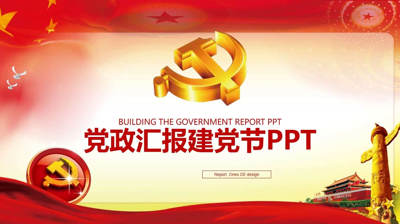 简洁大方建党节PPT模板