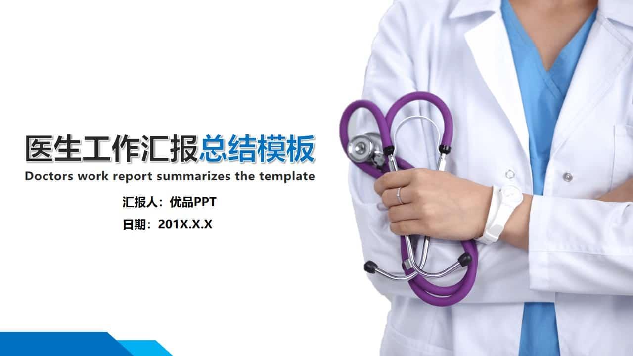 医院医生护士工作汇报PPT模板