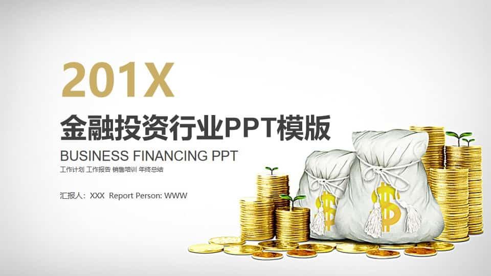 金币金融投资行业PPT模板