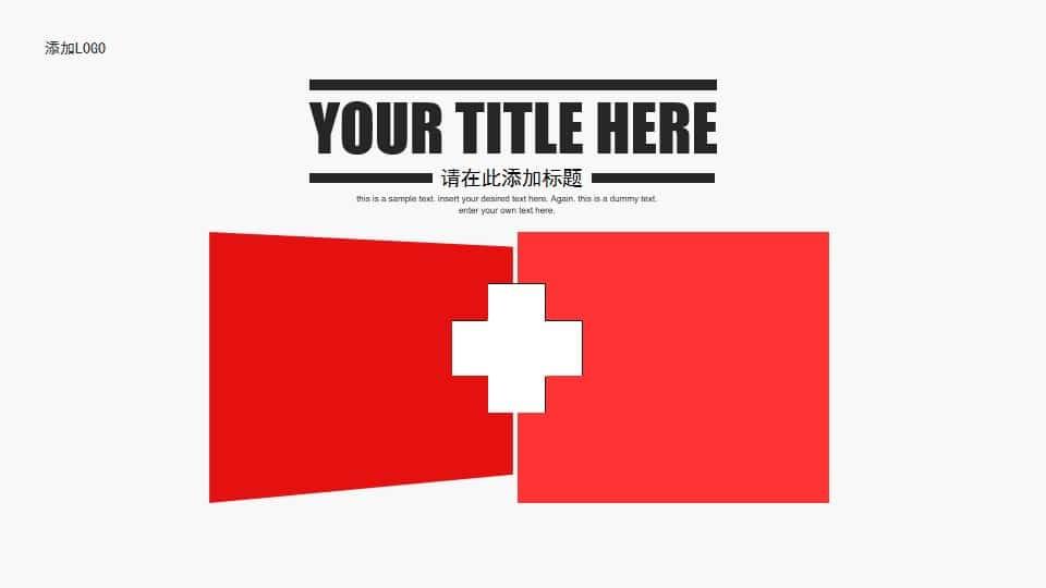 红十字医疗健康救助PPT模板