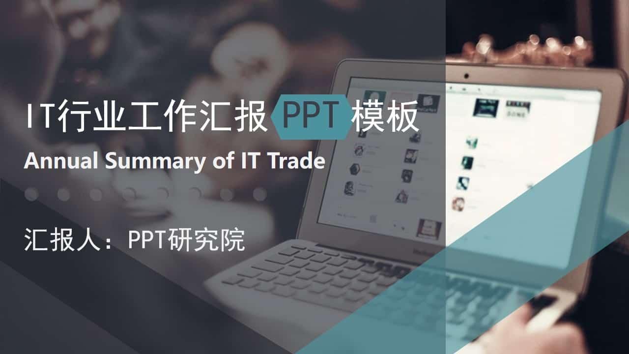 IT互联网行业工作汇报PPT模板