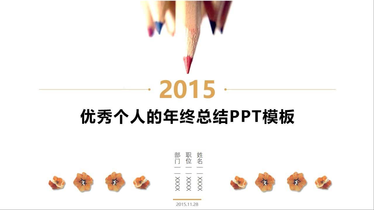 带文案指导的个人年终总结PPT模板
