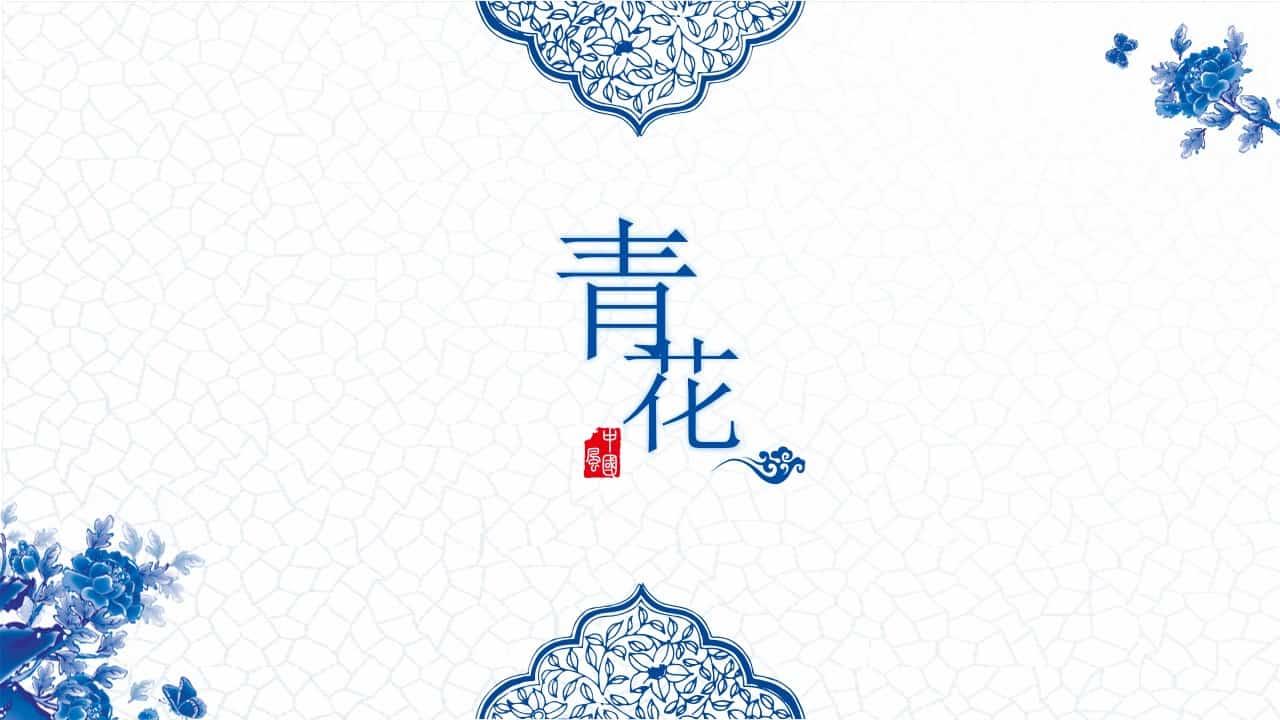 精美中国风PPT模板 青花瓷PPT模板