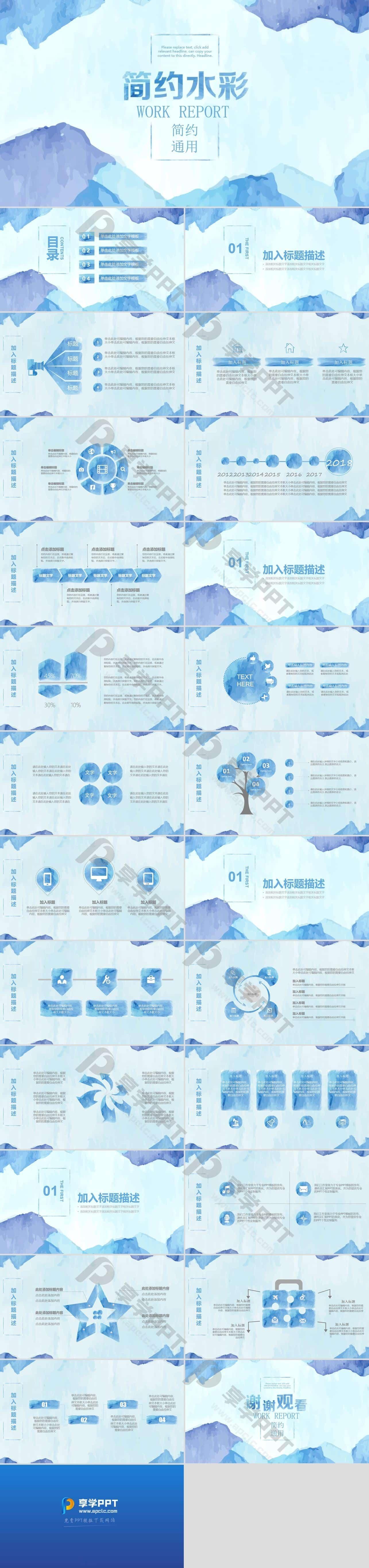 创意水彩效果通用PPT模板长图