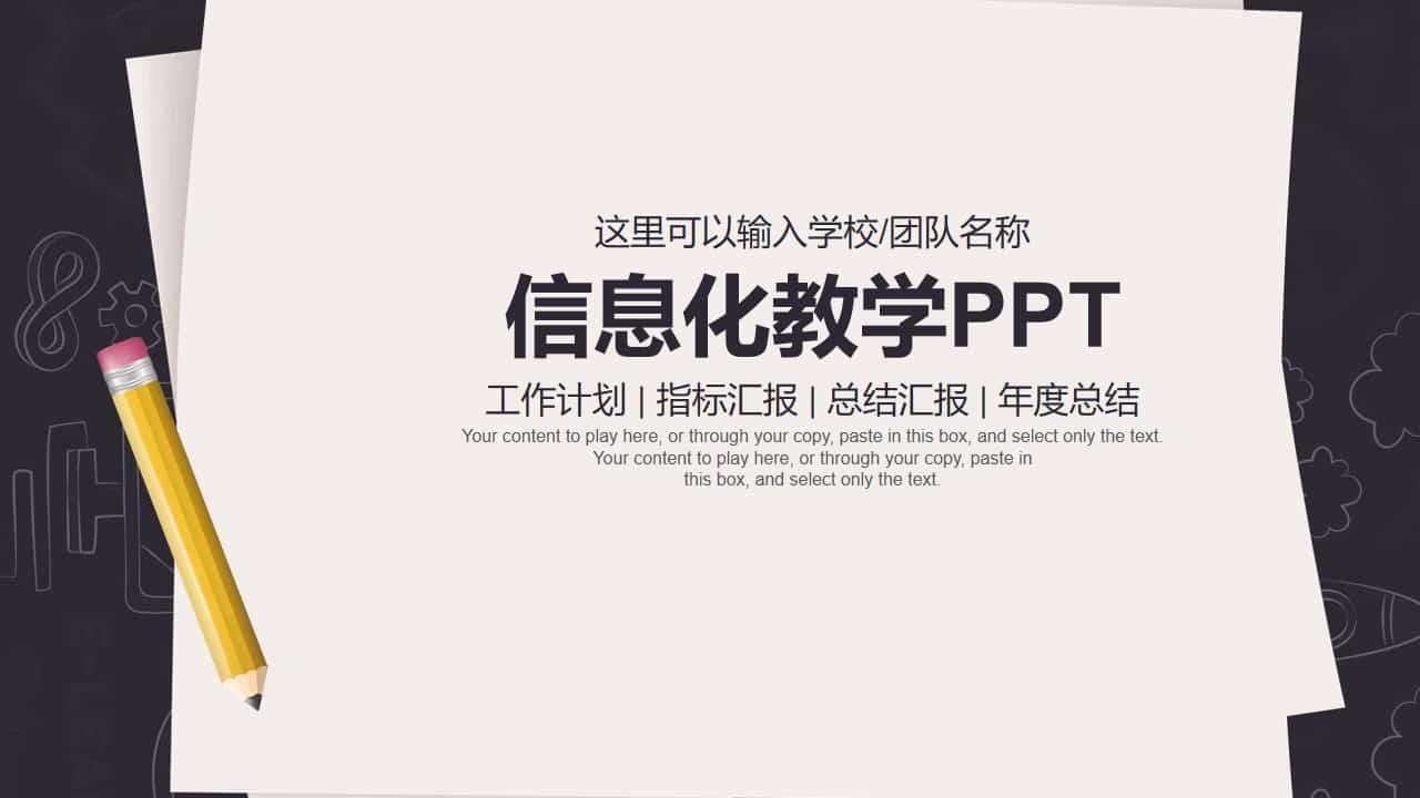 信息化教学PPT课件模板