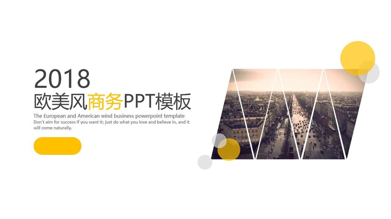 简约欧美杂志风PPT模板 商务PPT模板