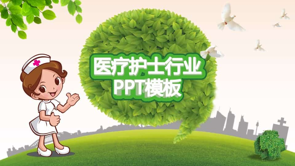 护士节医疗护理行业PPT模板