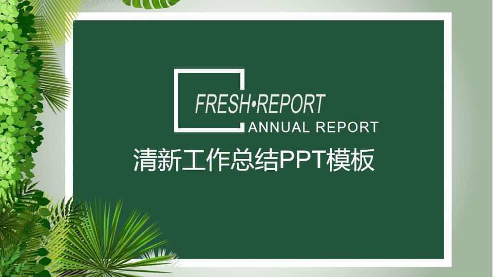 清新绿色植物背景PPT模板 总结汇报PPT模板
