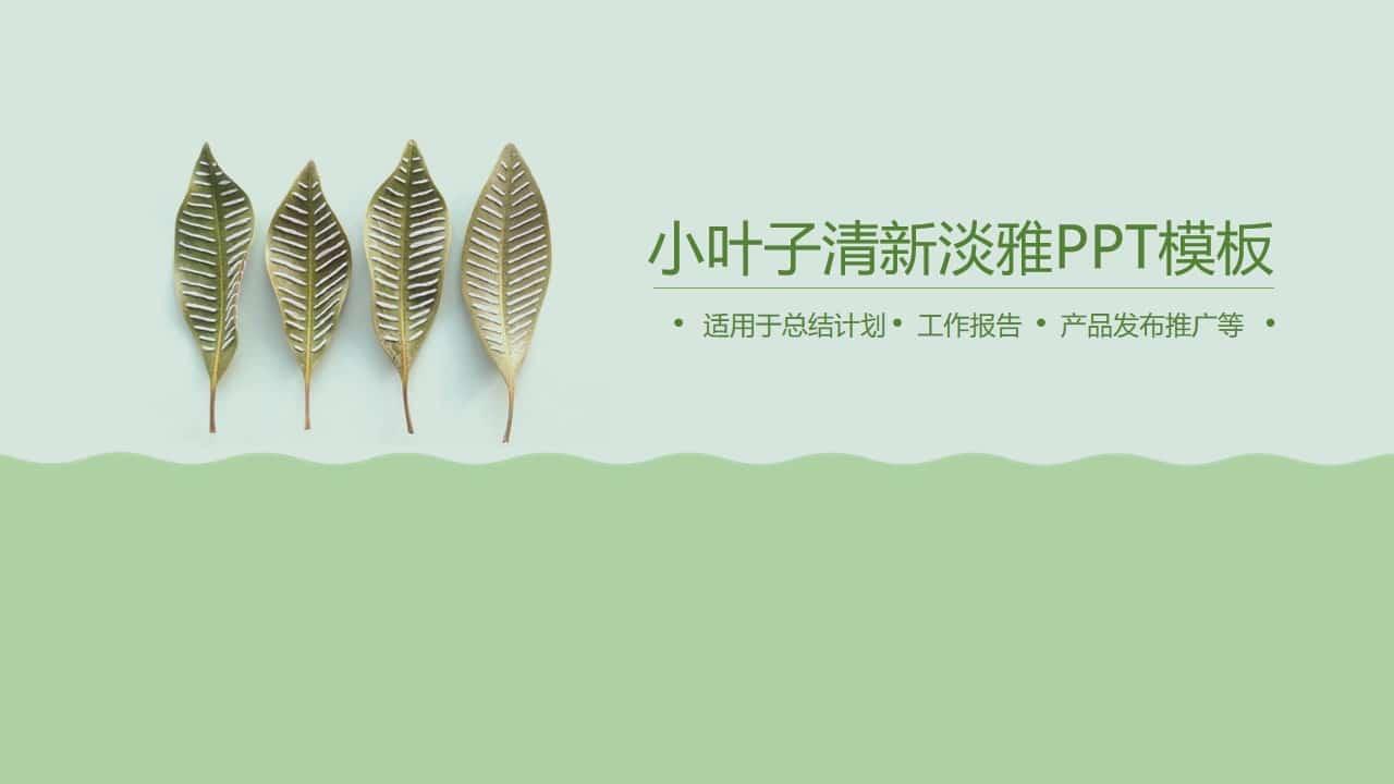 清新风PPT模板 淡雅绿色小叶子PPT模板